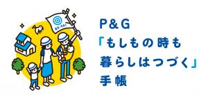 P&Gジャパン「もしもの時も暮らしはつづく」手帳