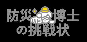 防災演劇 ~防災博士の挑戦状~