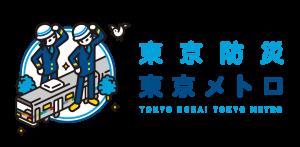 東京防災 東京メトロ