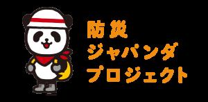 防災ジャパンダプロジェクト