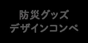 防災グッズ デザインコンペ